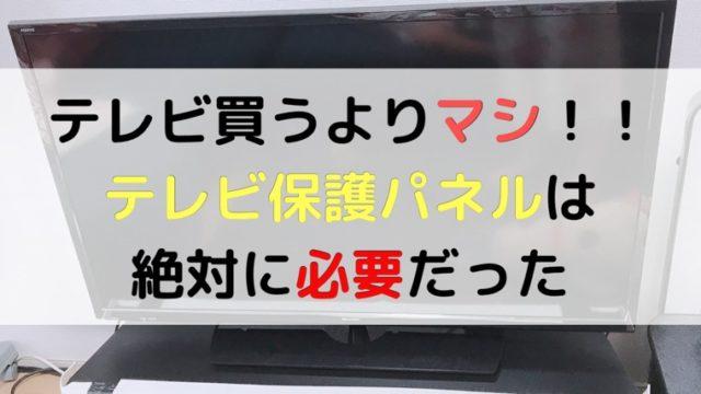 テレビの保護パネルの必要性
