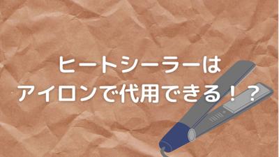 ヒートシーラーはアイロンで代用できる?のアイキャッチ画像