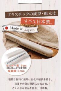 ママシーラーは日本製で安心