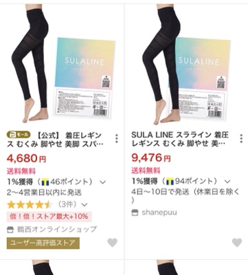 Yahoo!ショッピングのスララインの値段