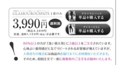 グラマラスパッツ公式サイトでの単品の値段
